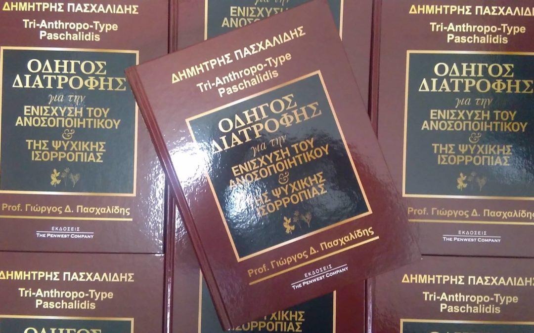 """9 Φεβρουαρίου Αθήνα- Γιορτή της κυκλοφορίας του βιβλίου """"Οδηγός Διατροφής"""""""