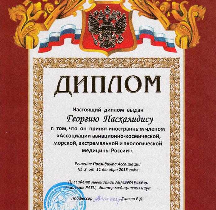 Μέλος του συνδέσμου Αεροπορικής Διαστημικής στη Ρωσία
