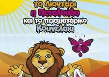 Το λιοντάρι, η πεταλούδα και το πεισματάρικο κουνελάκι