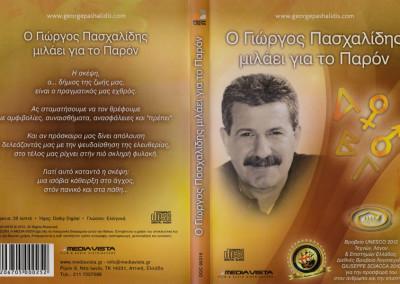 CD: Ο Γιώργος Πασχαλίδης μιλάει για το Παρόν