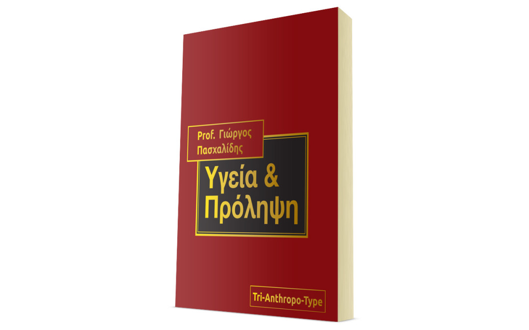 Πρώτη κυκλοφορία του νέου βιβλίου Ιατρικής