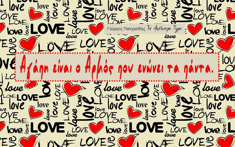 Αγάπη είναι ο αρμός που ενώνει τα πάντα