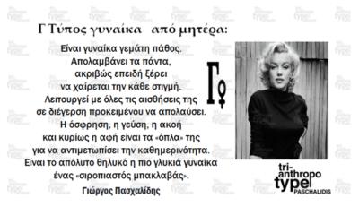 8 Μαρτίου Παγκόσμια Ημέρα της Γυναίκας. Τύποι γυναικών σύμφωνα με το μοντέλο  Tri Anthropo- Type PASCHALIDIS.