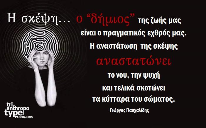 Η αναστάτωση  της σκέψης αναστατώνει το νου και την ψυχή.