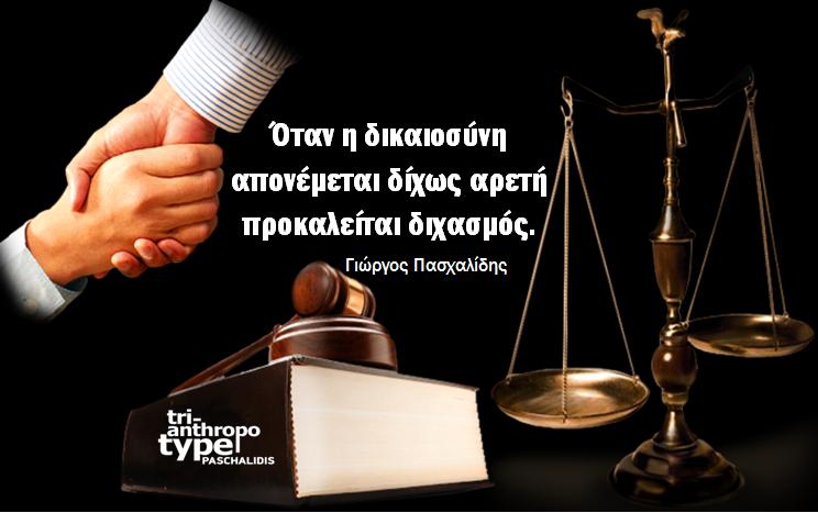 Όταν η δικαιοσύνη  απονέμεται δίχως αρετή  προκαλείται διχασμός.