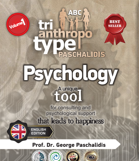 """""""Psychology"""": a book by George Paschalidis, in English"""